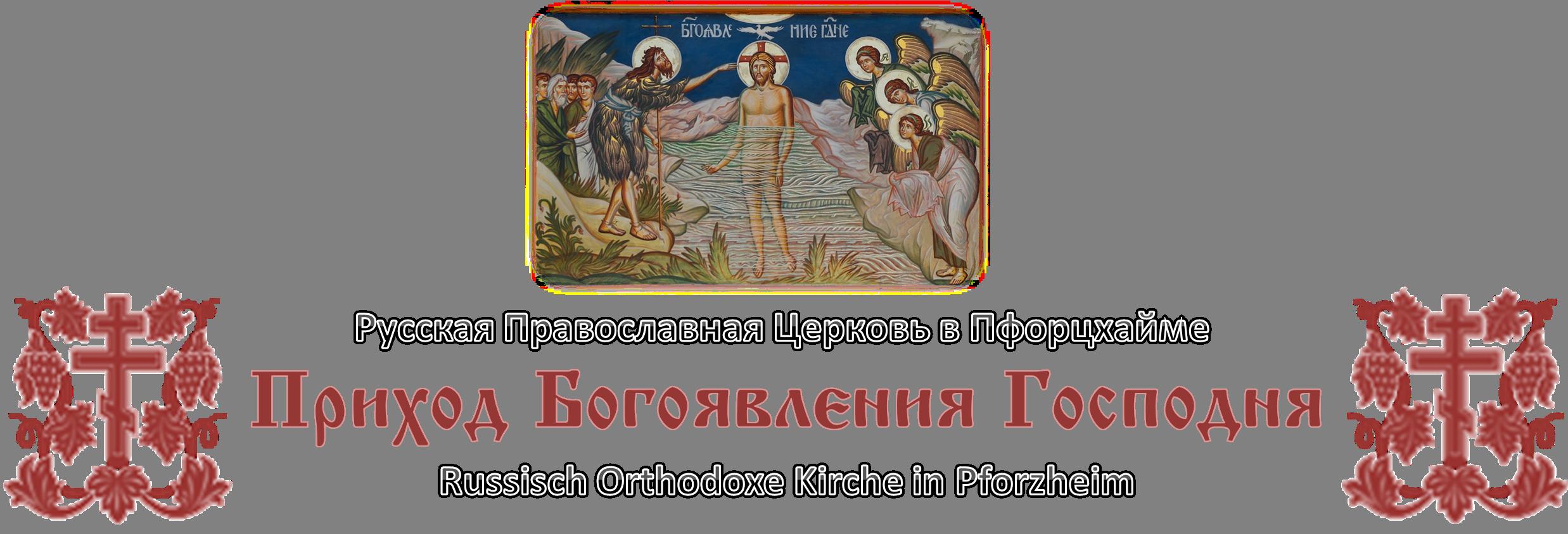 Русская Православная Церковь Pforzheim